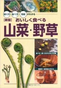 おいしく食べる山菜・野草 (採り方・食べ方・効能がわかる)