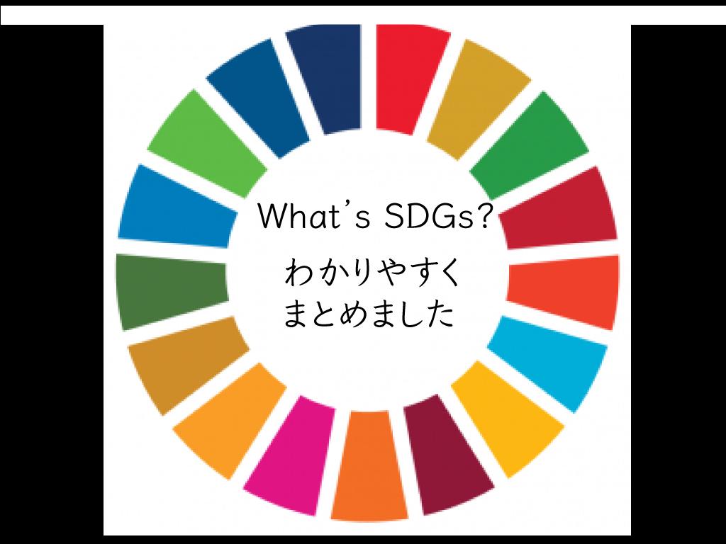 SDGsについての優しいまとめ
