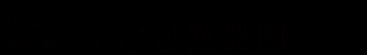 宗自然農園|オーガニックで持続可能(サスティナブル)なくらしを丁寧に。自然栽培みかん専門農家【九州・熊本】