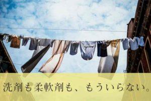 洗剤・柔軟剤はもういらない。洗濯槽の掃除も全自動。魔法のエコグッズ